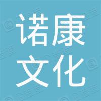 芜湖市诺康文化传播有限公司