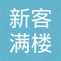 深圳市新客满楼餐饮有限公司