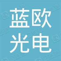 深圳市蓝欧光电有限公司