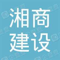 湖南湘商建设开发集团有限公司