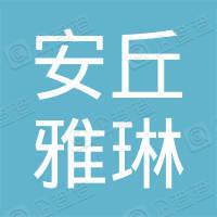 安丘雅琳信息科技有限公司