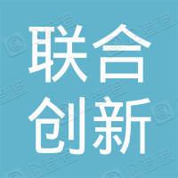 宁波联合创新新能源投资管理合伙企业(有限合伙)