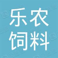 灵寿县乐农饲料有限公司