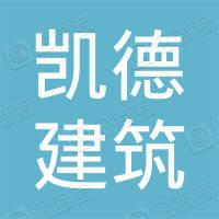 黑龙江省凯德建筑工程有限公司