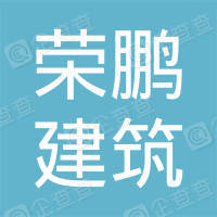 深圳市荣鹏建筑工程有限公司阳江分公司