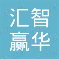 苏州汇智赢华医疗科技有限公司
