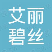 四川艾丽碧丝(集团)有限公司