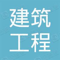 北京市建筑工程装饰集团有限公司