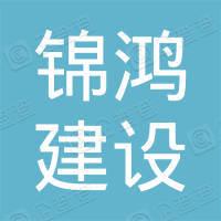 西藏锦鸿建设有限公司