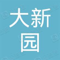 深圳市大新园科技有限公司