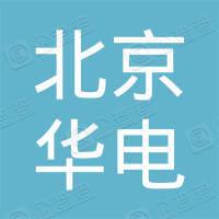 北京华电分布式光伏发电有限公司