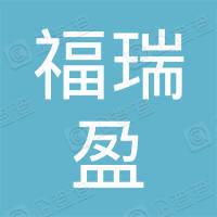 贵州福瑞盈信息咨询有限公司