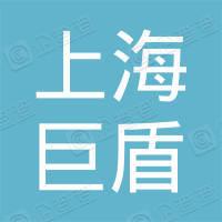 上海巨盾国际贸易有限公司