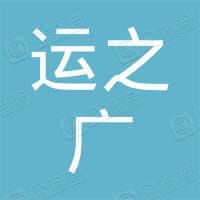 深圳市运之广投资发展有限公司