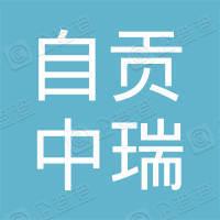 自贡中瑞文化传媒有限公司