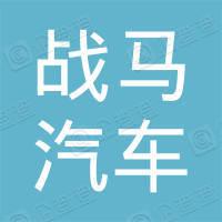 上海战马汽车服务有限公司