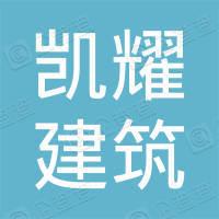 枣阳市凯耀建筑劳务有限公司