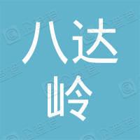 北京八达岭传奇旅游发展有限公司