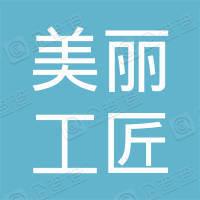 美丽工匠(江苏)生物科技有限公司