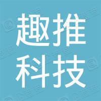 深圳市趣推科技有限公司