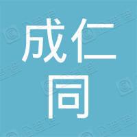 深圳市成仁同医药有限公司