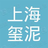 上海玺泥企业管理有限公司