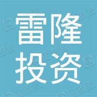雷隆投资(上海)有限公司