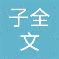 南宁高新区子全文餐饮店