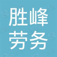 宜城市胜峰劳务经营部