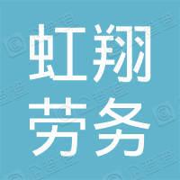 南漳县虹翔劳务服务有限公司