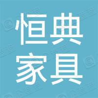 赣州市南康区恒典家具有限公司