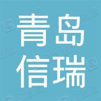 青岛信瑞房地产投资开发有限公司