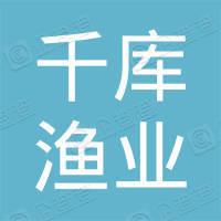 杭州千岛湖千库渔业有限公司