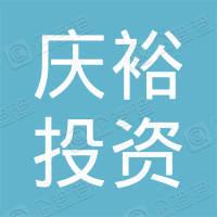 新昌庆裕投资发展有限公司