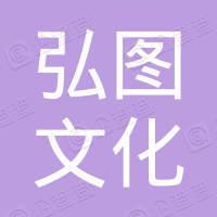 广东弘图文化科技产业投资基金合伙企业(有限合伙)