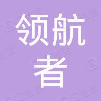 枣阳领航者电子商务有限公司