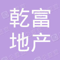 黑龙江省乾富房地产开发有限公司