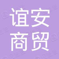 杭州谊安商贸有限责任公司
