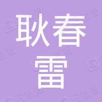 襄阳市襄州区黄集耿春雷粮油购销部