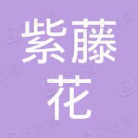 赣州紫藤花生物科技有限责任公司