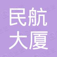 四川民航大厦宾馆有限公司