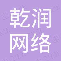 乾润网络科技(深圳)有限公司