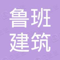 北京鲁班建筑工程有限公司