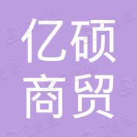 新疆亿硕商贸有限公司