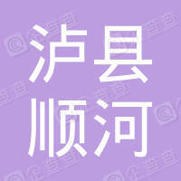 泸县顺河矿产品加工厂