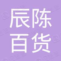 襄阳辰陈百货有限公司
