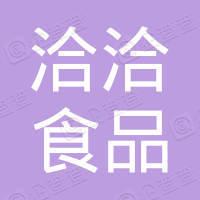 上海洽洽食品有限公司