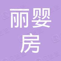上海丽婴房婴童用品有限公司
