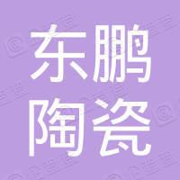 深圳东鹏陶瓷有限公司
