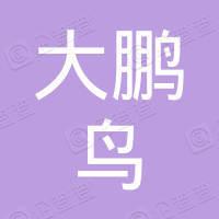 浙江大鹏鸟鞋业有限公司